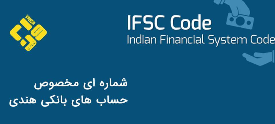کد IFSC برای حساب های بانکی هندی